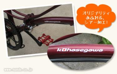 愛車に自分だけのオリジナルネームシールを貼って、自転車への愛を深めよう!