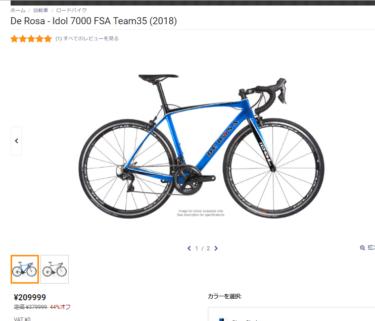 ロードバイクやパーツの海外通販は、Wiggleがおすすめ