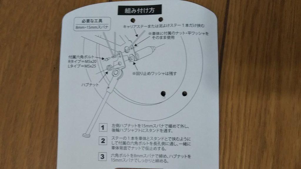 取り付け方が説明された説明書の写真